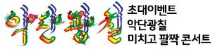 공연 <미치고 팔짝 콘서트-신들의 파티> 초대 이벤트